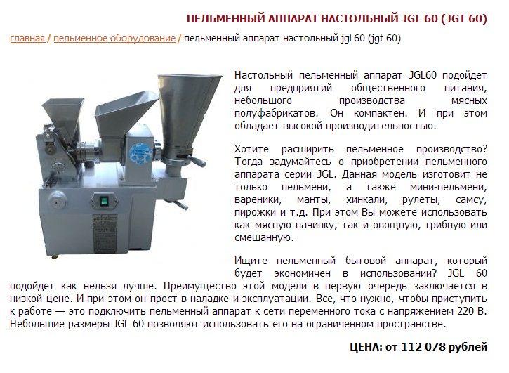 Продажа пельменных аппаратов jgl-60 б у частные объявления объявление отдам щенка в хорошие руки образец