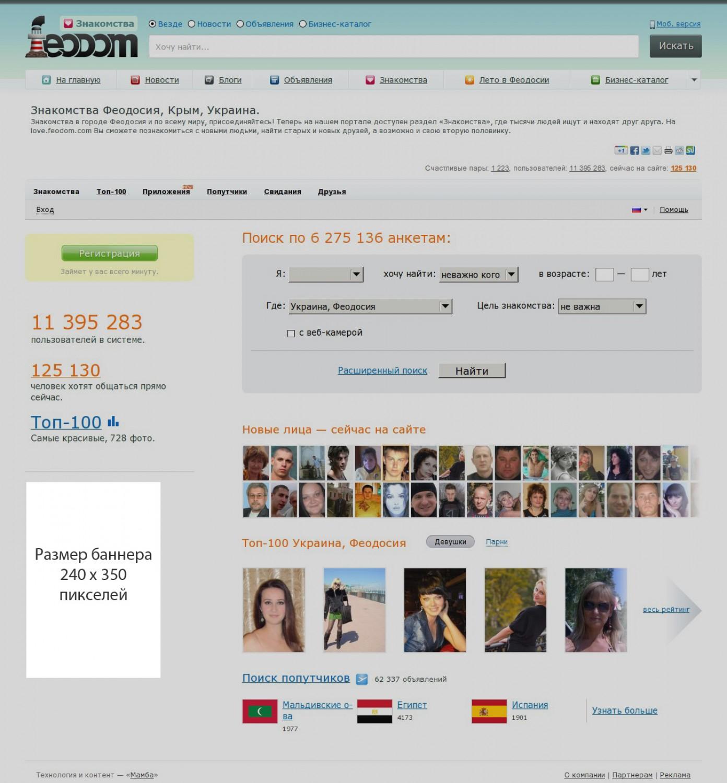 Сайты для знакомств украина