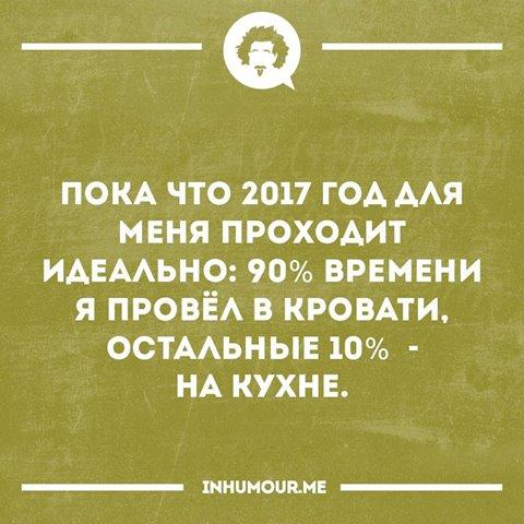 Новый год нормально