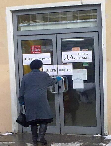 И эта дверь закрыта