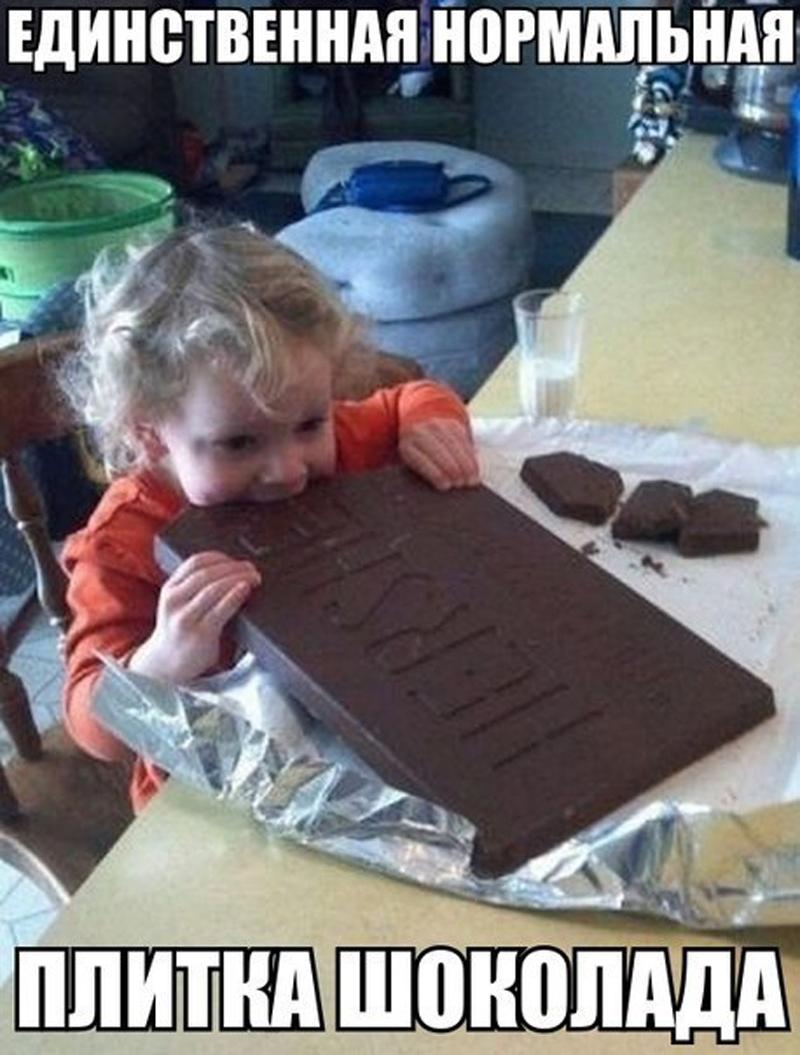 дать прикольные картинки про шоколад почему армии кровати