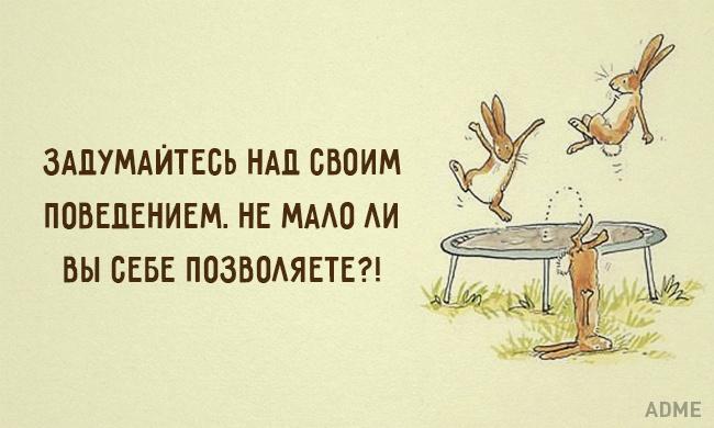 Задумайтесь!